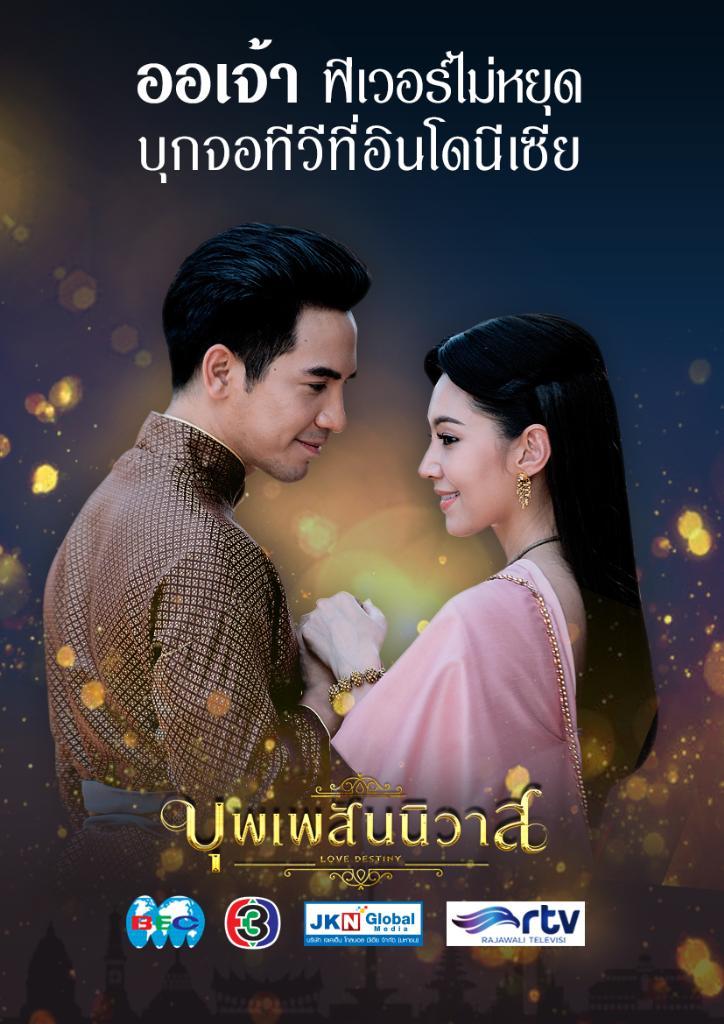 ช่อง3เปิดทางละครไทยในอิเหนา  เจเคเอ็นขายลิขสิทธิ์บุพเพสันนิวาสให้ราชาวาลีทีวี