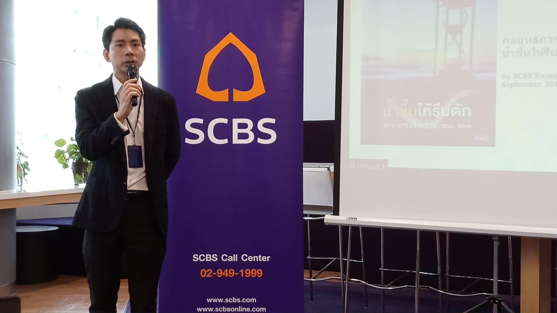 (รับชมคลิป) SCBS แนะจับจังหวะการลงทุนหุ้นวัฏจักรในไตรมาส 4/62 หวั่นผลกระทบต่างประเทศ