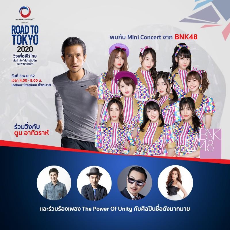 """กกท. ชวนคนไทย """"วิ่งเพื่อฮีโร่"""" เดอะ เพาเวอร์ ออฟ ยูนิตี้ พรีเซนต์ โรด ทู โตเกียว 2020"""