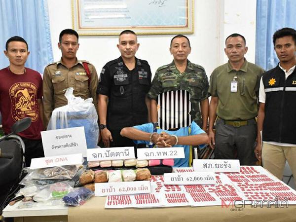 ทหารพรานจับเครือข่ายยาเสพติดรวบ 2 ผู้ต้องหา ยึดยาบ้ารวมกว่า 6 หมื่นเม็ด