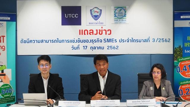 ดัชนีการแข่งขัน SMEs ไตรมาส 3 ทรุดต่อเนื่องแตะที่ 46.9