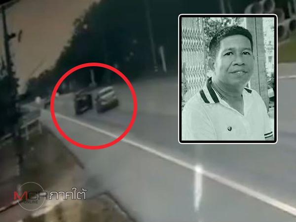 """กล้องวงจรปิดจับภาพรถคนร้ายยิง """"ผู้ช่วย ส.ส.พัทลุง ภูมิใจไทย"""" ได้ ตร.เร่งติดตามเจ้าของมาสอบสวน"""