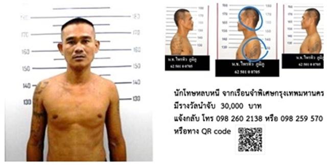 เตือนภัย! นักโทษหลบหนี จากเรือนจำพิเศษกรุงเทพ
