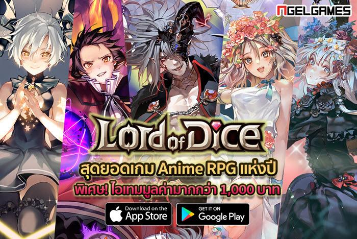 """Lord of Dice"" เกมกลยุทธ์อาร์พีจีแนวใหม่ เปิดลงทะเบียนล่วงหน้าแล้ววันนี้"