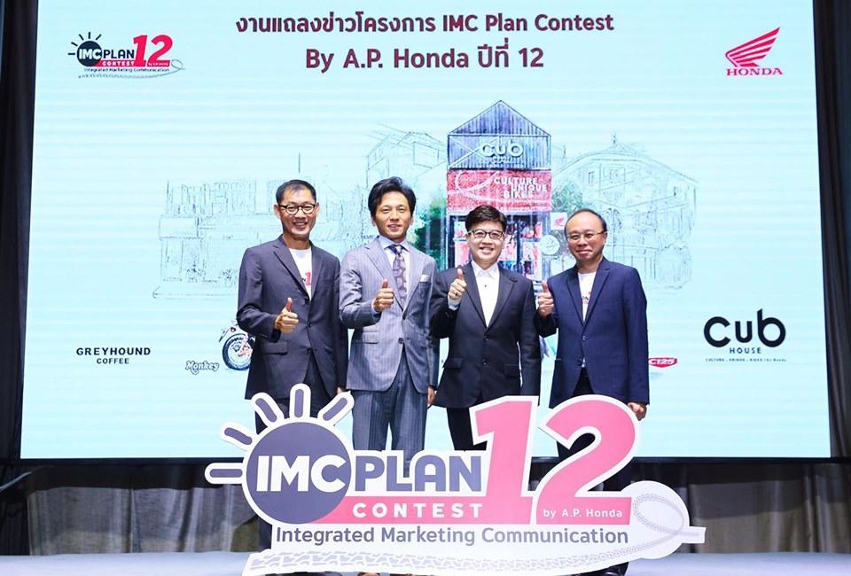 เอ.พี.ฮอนด้า ชวนนักศึกษาพิชิตโจทย์การตลาด IMC Plan Contest ชิงรางวัลรวมกว่า 2 ล้านบาท