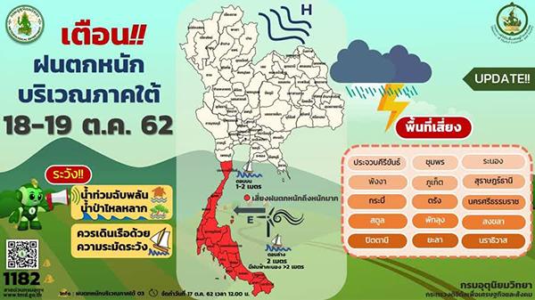 ศูนย์อุตุฯ ภาคใต้ฝั่งตะวันออก เตือนต่อเนื่องฝนตกหนักถึงหนักมากในภาคใต้ 18-19 ต.ค.นี้