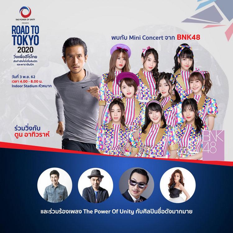 """ชวนวิ่ง """"THE POWER OF UNITY Presents ROAD TO TOKYO 2020"""" หนุนนักกีฬาไทยสู่โตเกียว 2020"""