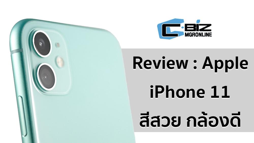 Review : Apple iPhone 11 สีสวย กล้องดี