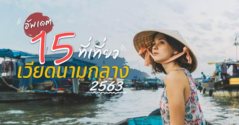 อัพเดต 15 ที่เที่ยวเวียดนามกลาง 2563