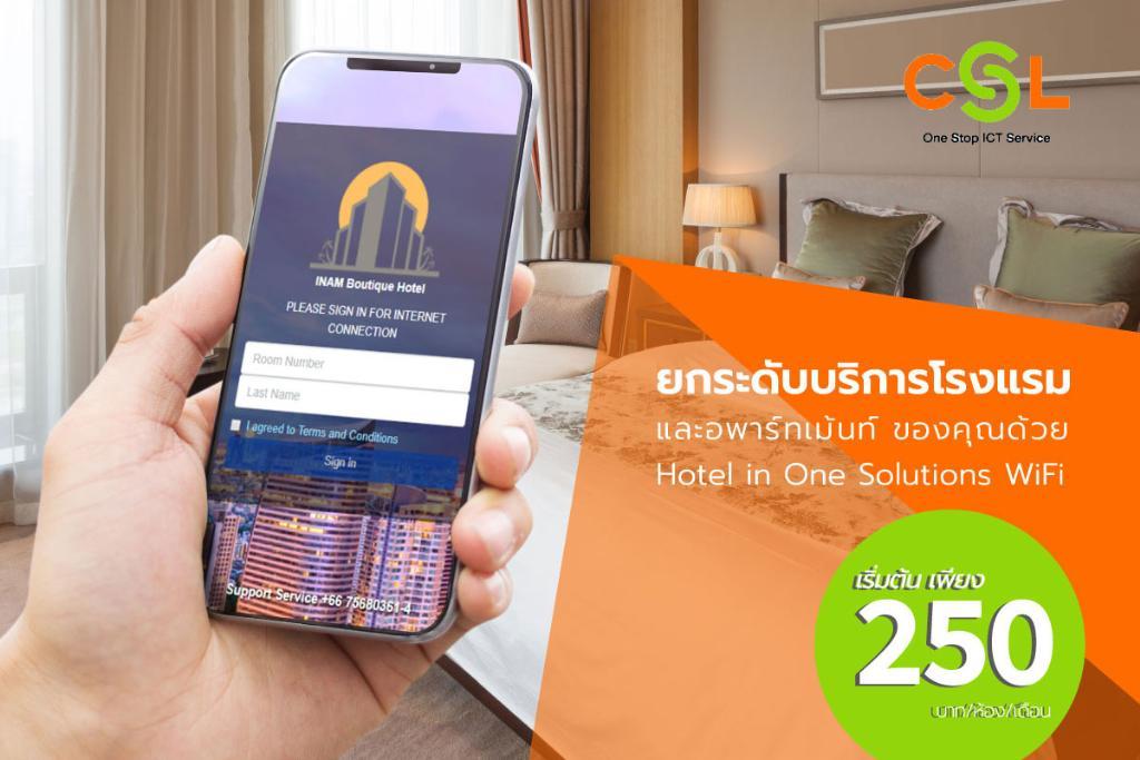 Hotel in one solution จัดให้ครบแบบไม่ต้องลงทุน!!  บริการใหม่จาก CSL บุกตลาดโรงแรมหวังเพิ่มลูกค้ารายย่อย