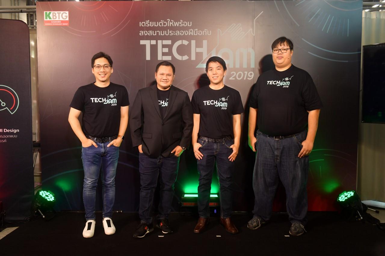 """KBTG จัดแข่งขัน TechJam 2019 เฟ้นหา """"ตัวจริง"""" ด้านเทคโนโลยีและการออกแบบ"""