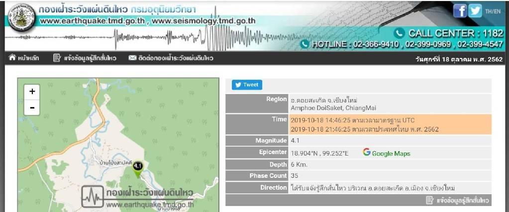 สะดุ้ง!แผ่นดินไหวขนาด 4.1 ใกล้น้ำพุร้อนดอยสะเก็ดรู้สึกได้หลายพื้นที่