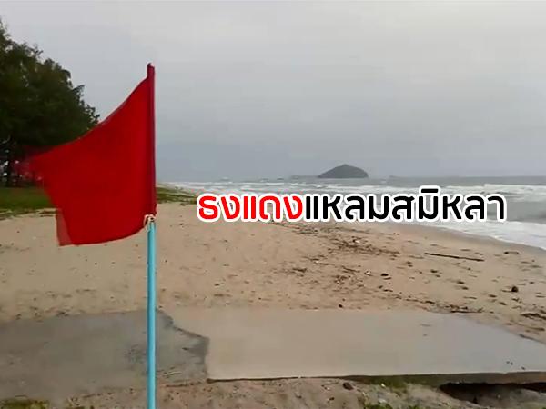 ขึ้นธงแดง! ชายหาดแหลมสมิหลาคลื่นลมแรง ห้ามนักท่องเที่ยวลงเล่นน้ำเด็ดขาด