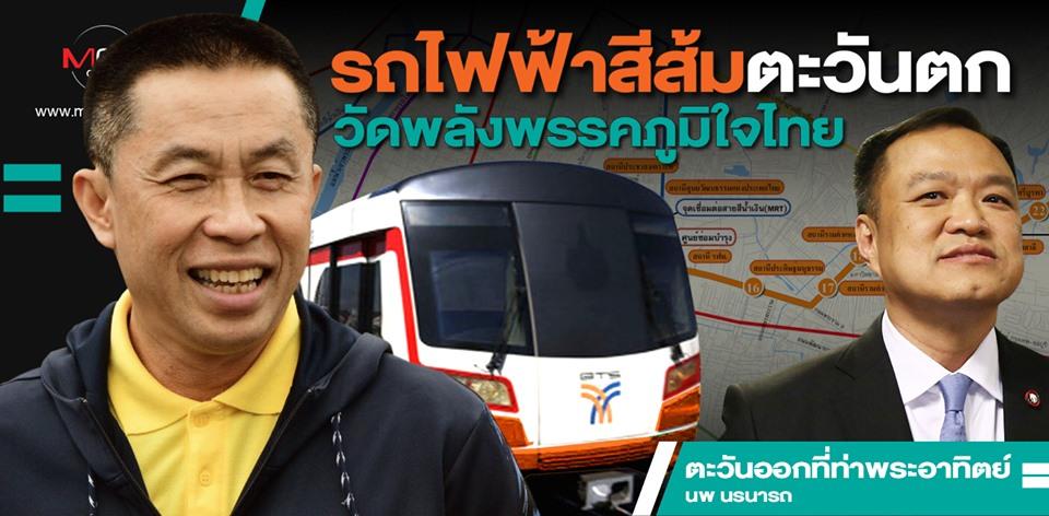 รถไฟฟ้าสีส้มตะวันตก วัดพลังพรรคภูมิใจไทย