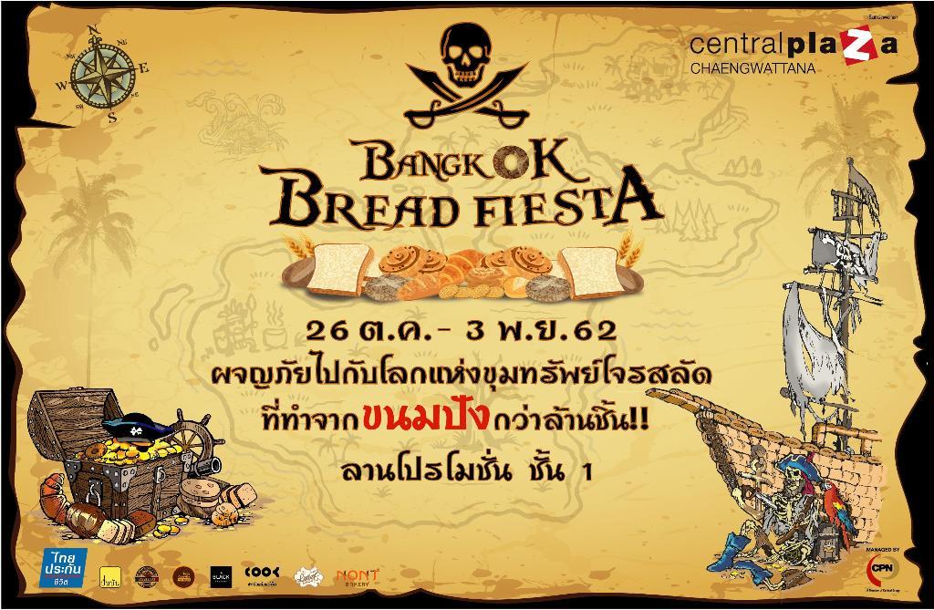 """Bangkok Bread Fiesta 2019"" ณ ศูนย์การค้าเซ็นทรัลพลาซา แจ้งวัฒนะ"