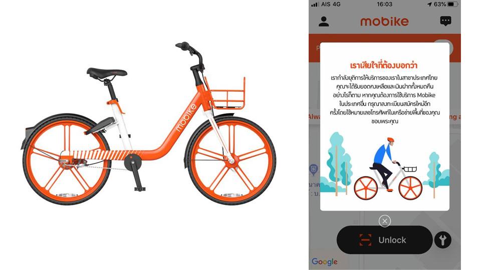 """อวสานไบค์แชร์ริ่งในไทย """"Mobike"""" ยุติให้บริการ ทยอยคืนเงินให้ลูกค้าแล้ว"""