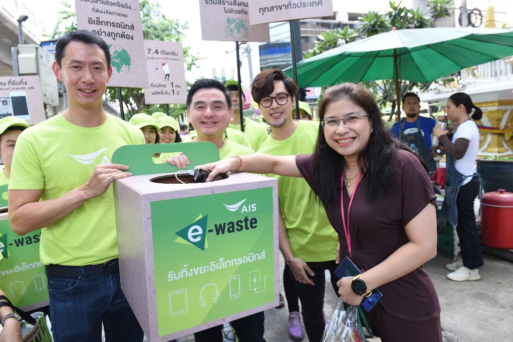 เอไอเอส รณรงค์ทิ้งขยะอิเล็กทรอนิกส์ E-Waste กำจัดให้ถูกวิธี