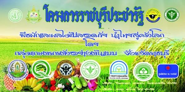 """ประชาสัมพันธ์โครงการราชบุรีประชารัฐ """"พืชผักและผลไม้ปลอดภัย นำไทยสู่ครัวโลก"""""""