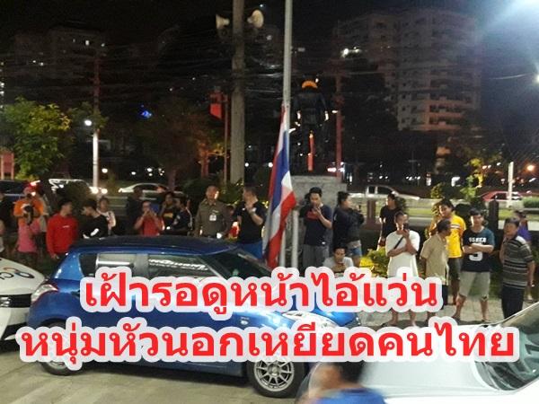 ตำรวจแจ้งข้อหาหนุ่มหัวนอกเหยียดคนไทยแล้ว หลังโลกโซเชียลวิจารณ์ยับ