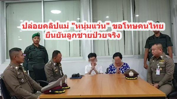 """แม่ """"หนุ่มแว่น"""" ขอโทษคนไทย ยืนยันลูกชายป่วยจริงต้องกินยาทุกวัน"""