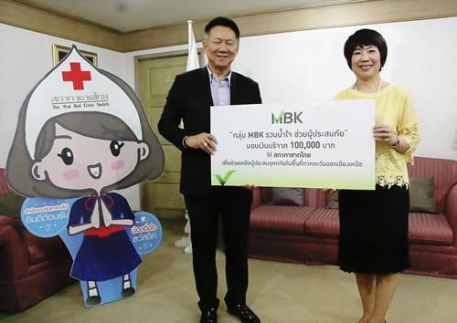 เอ็ม บี เค มอบเงินสภากาชาดไทยช่วยอุทกภัยภาคอีสาน