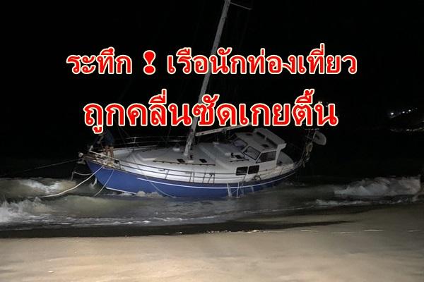 เร่งกู้เรือใบของนักท่องเที่ยวต่างชาติ ถูกคลื่นซัดเกยตื้นบริเวณชายหาด จ.ภูเก็ต