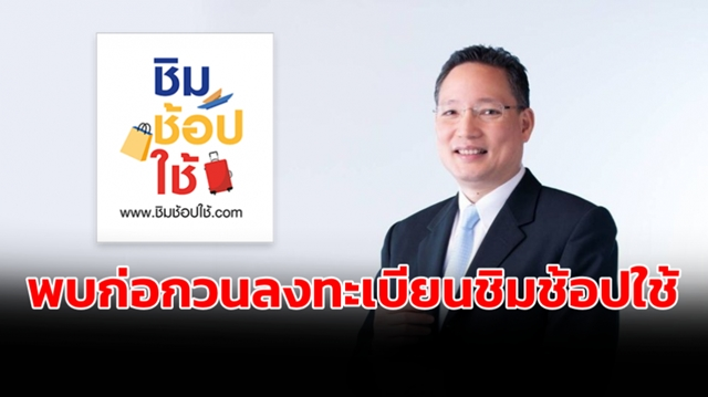 กรุงไทยเผยพบการก่อกวนลงทะเบียนชิมช้อปใช้