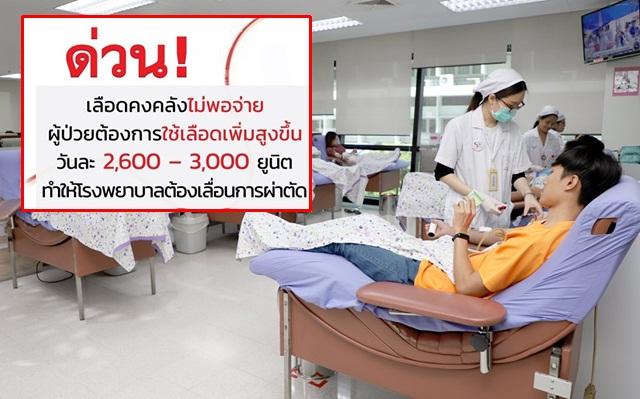 """""""สภากาชาดไทย"""" ชวนบริจาคโลหิต เลือดคงคลังไม่พอ ส่งผลกระทบผู้ป่วยต้องเลื่อนผ่าตัด"""