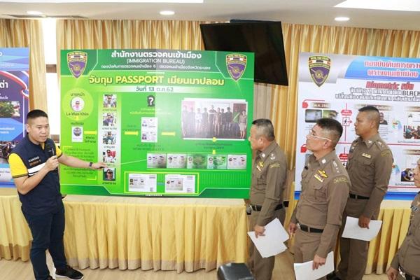 รวบชาวเมียนมาใช้หนังสือเดินทางปลอมเข้าทำงานในประเทศไทย