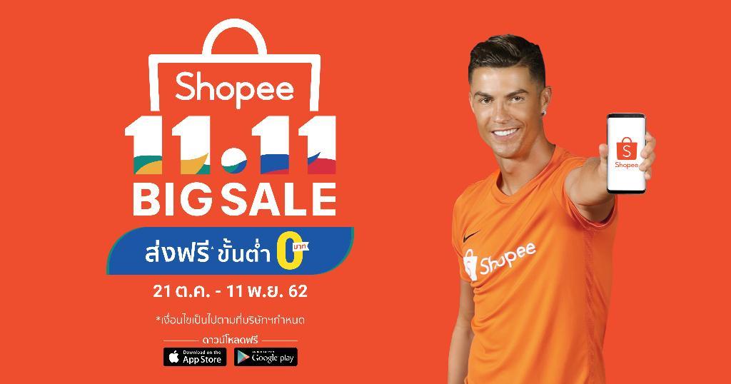 Shopee 11.11 Big Sale อัดฉีดดีล 9 บาท ลด 50% ส่งฟรีไม่มีขั้นต่ำ