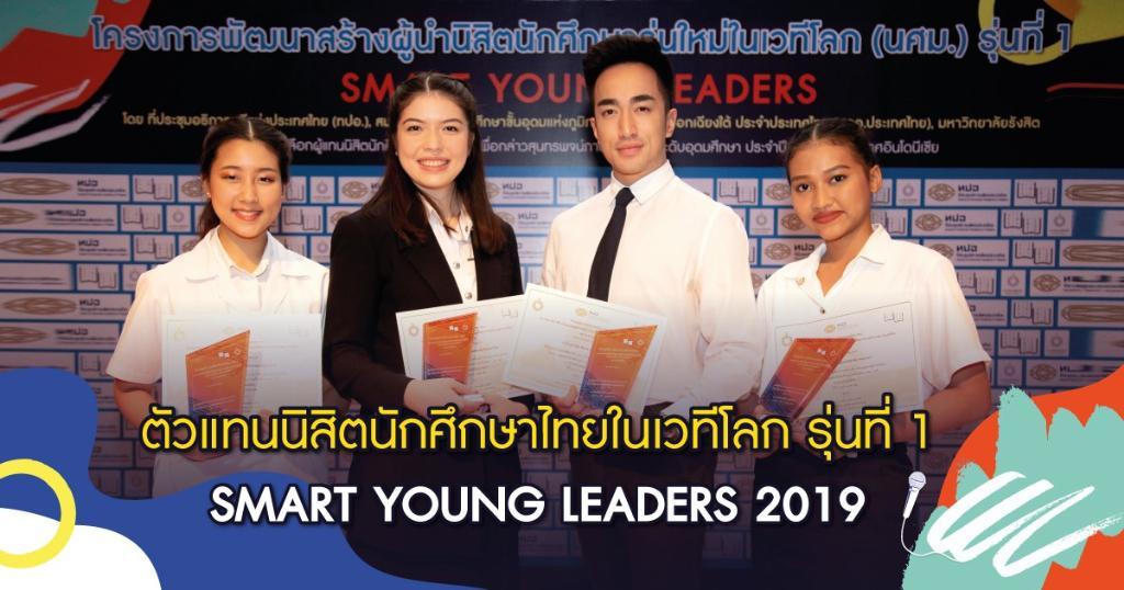 4 นิสิตและนศ. ตัวแทนมหาวิทยาลัยไทย กล่าวสุนทรพจน์ ณ ประเทศอินโดนีเซีย