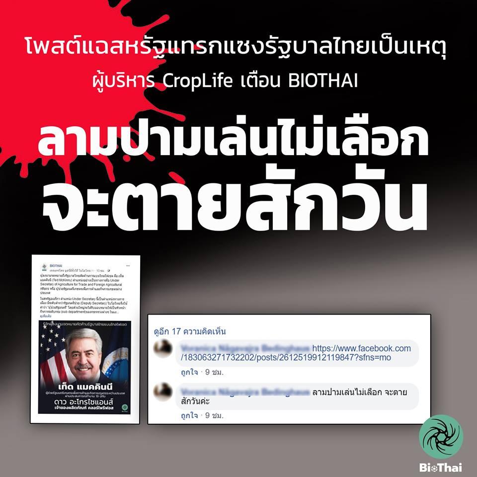 """ไบโอไทยโดนขู่ """"ลามปามเล่นไม่เลือก จะตายสักวัน""""  หลังแฉปมมะกันแทรกแซงแบนสารพิษ"""