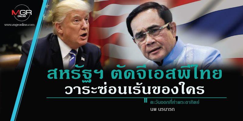 สหรัฐฯ ตัดจีเอสพีไทย วาระซ่อนเร้นของใคร