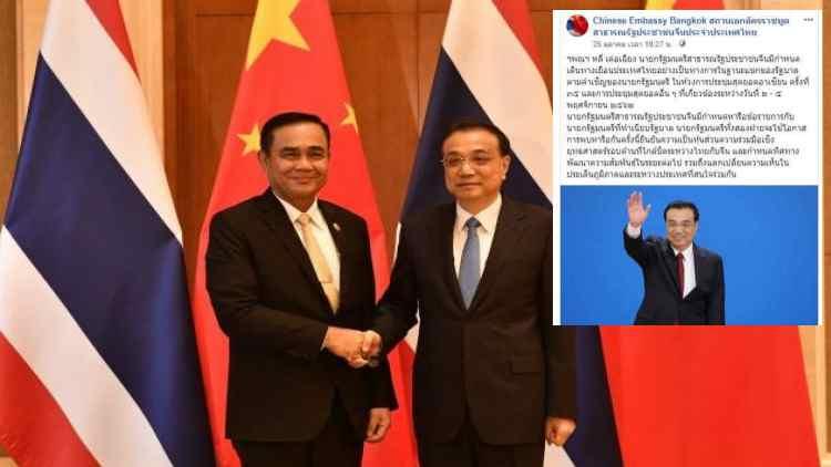 """เพจเฟซบุ๊ค """"สถานทูตจีน""""  ยืนยัน """"หลี่ เค่อเฉียง"""" นายกฯจีน เยือนไทย ฐานะแขกนายกรัฐมนตรี 2-5 พ.ย.นี้"""