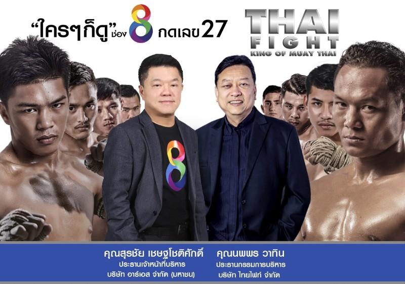 """Thai Fight"" โผซบ ""ช่อง 8"" กวาดคนดูกลุ่มใหม่ หวังครองแชมป์ช่องมวยอันดับ1"