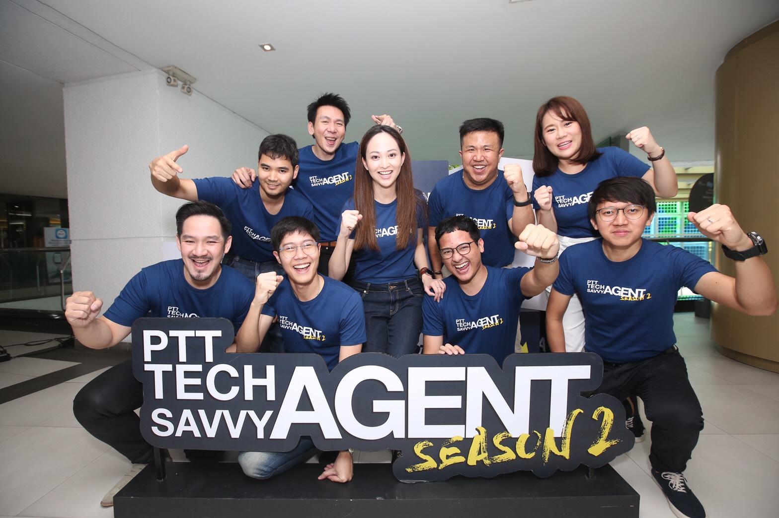 """แชมป์ """"PTT TECH Savvy Agent Season 2""""  เปิดโอกาสต่อยอดธุรกิจในรูปแบบStartup"""