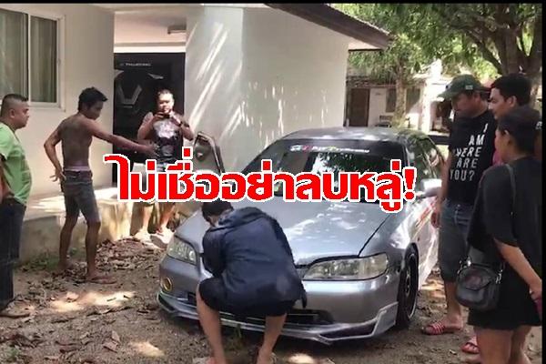 ไม่เชื่ออย่าลบหลู่ เจ้าเข้าทรงหนุ่มถูกจับยาบ้า พาตำรวจค้นรถผู้ต้องหาอีกราย พบยาบ้าเกือบหมื่นเม็ด ซุกกระโปรงรถ