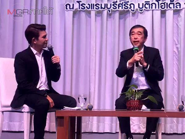 นายสุรชัย กำพลานนท์วัฒน์ (Mr.Banker) อดีตรองกรรมการผู้จัดการธนาคารพัฒนาวิสาหกิจขนาดกลางและขนาดย่อมแห่งประเทศไทย