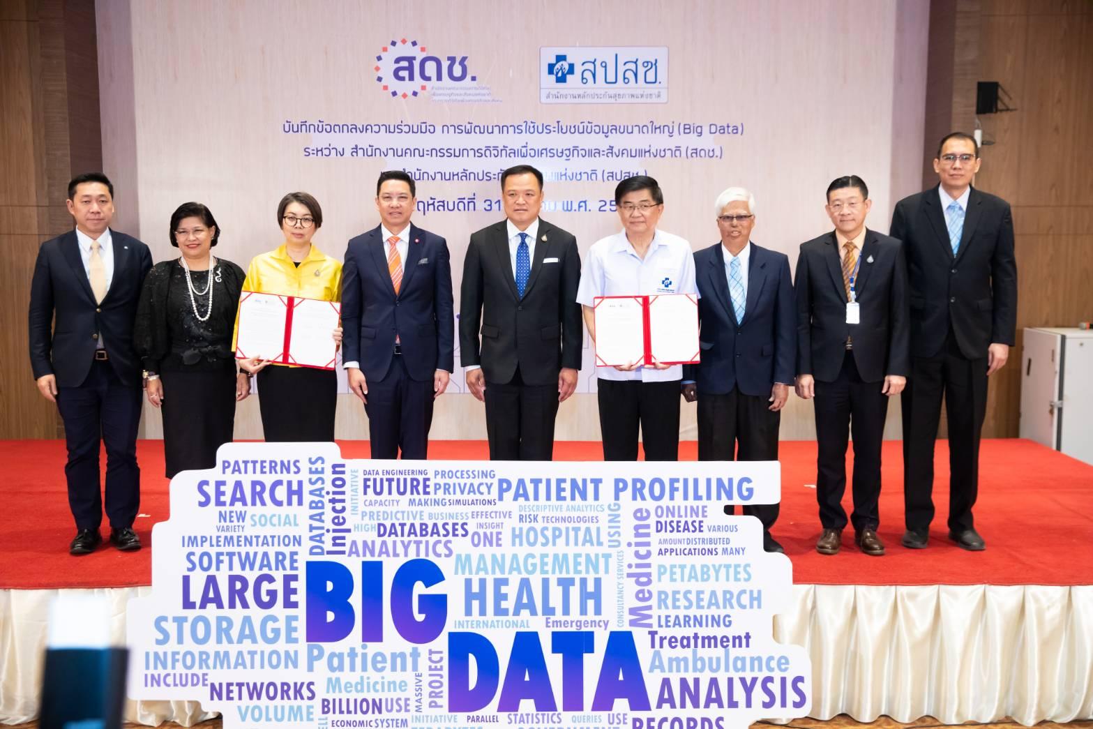 สธ.ร่วมดีอีพัฒนา Big Data เชื่อมฐานข้อมูลสุขภาพคนไทยทั้งประเทศ