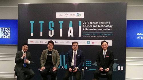 ไทย-ไต้หวันลงนาม TTSTAI จับมือเป็นพันธมิตรด้าน AI