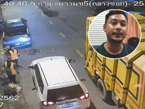 หนุ่มร้องตำรวจช่วยตามคู่กรณีชนรถพังแล้วหนี ทิ้งเบอร์ไว้แต่โทรไปไม่รับแถมบล็อกหนี
