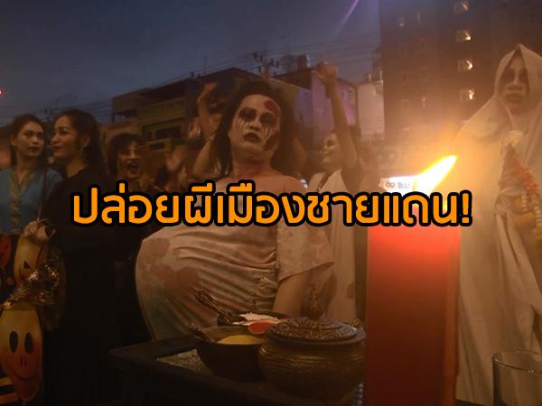 """สีสันใหม่! เมืองชายแดนไทย-มาเลเซีย จัดเทศกาล """"วันฮาโลวีน"""" ปีแรกหลอนทั้งเมือง"""