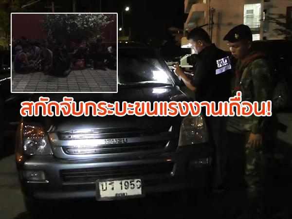 สกัดจับกระบะขนแรงงานเถื่อนอัดแน่นเต็มรถ 28 คน คนขับทิ้งรถเผ่นหนีลอยนวล