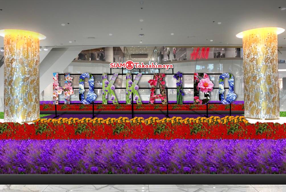 Hokkaido Lavender Land รัษฎา ฮอลล์  ชั้น 1 ไอคอนสยาม