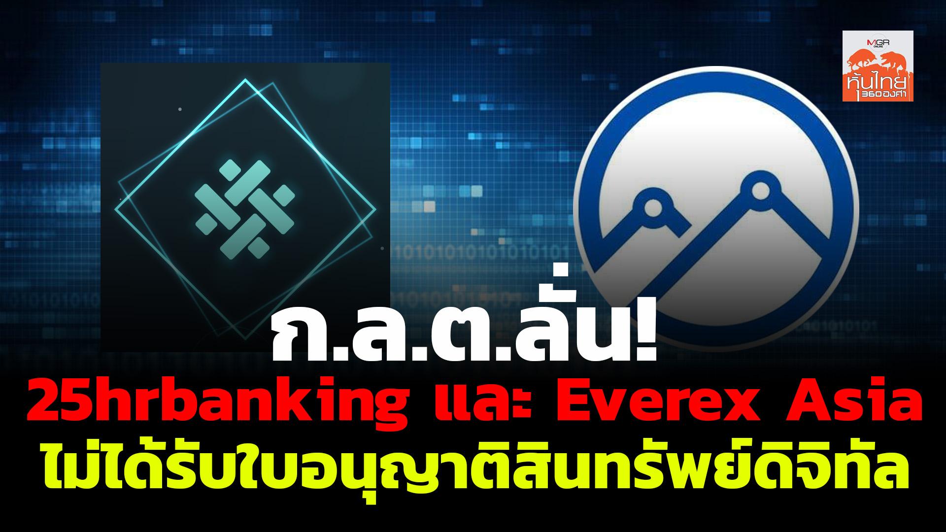 ก.ล.ต. ลั่น 25hrbanking และ Everex Asia ไม่ได้รับใบอนุญาติสินทรัพย์ดิจิทัล
