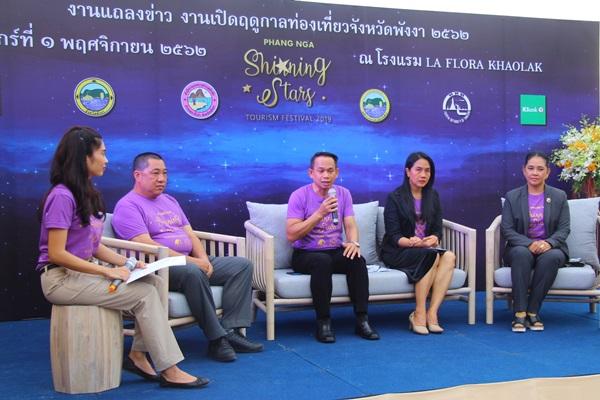 """พังงาพร้อมจัดงานเปิดฤดูการท่องเที่ยว """"Phang Nga Shinning Star Tourism Festival 2019"""" คาดเงินสะพัดกว่า 100 ล้าน"""