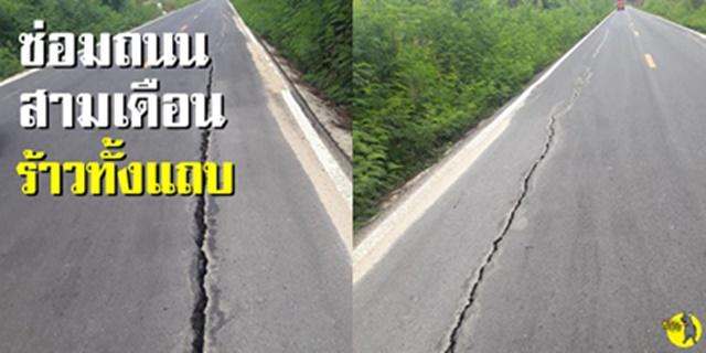 เเฉ! โครงการซ่อมถนน ไม่ถึง 3 เดือน งบเฉียด 10 ล้านแตกร้าวทั้งเส้น