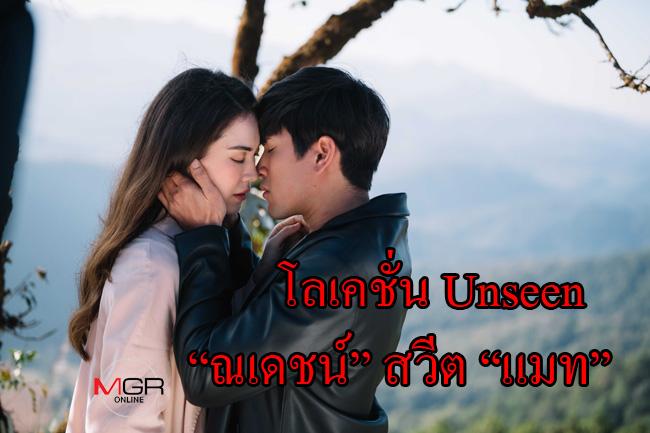 """เปิด 3 โลเคชั่น Unseen ฟินจิกหมอน """"ณเดชน์"""" จูบบอกรัก """"แมท"""""""