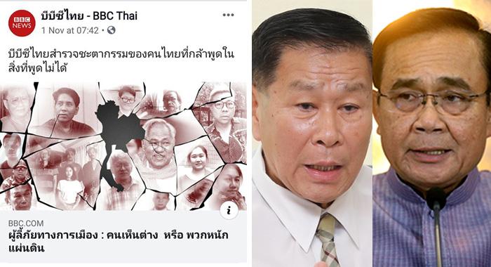 """เสรีภาพแบบเนรคุณ?""""บีบีซีไทย""""เชิดชู""""ผู้ลี้ภัยการเมือง""""อ้างชะตากรรมของคนไทยที่กล้าพูดในสิ่งที่พูดไม่ได้"""" **ดราม่าเรื่อง กมธ.ป.ป.ช. """"เสรีพิศุทธ์""""เรียก""""บิ๊กตู่""""ชี้แจง พ.ร.บ.งบฯโดยอ้างเรื่องถวายสัตย์ฯ ต่างฝ่ายต่างยกเอา""""คุก""""มาขู่กัน"""
