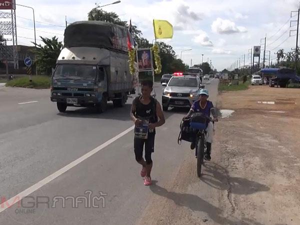 ทำเพื่อสังคม! หนุ่มปัตตานีตั้งเป้าวิ่งสู่เชียงรายหวังระดมทุนช่วยเหลือโรงพยาบาลชุมชน